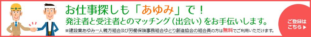 建設業お仕事探し(マッチング)サイト