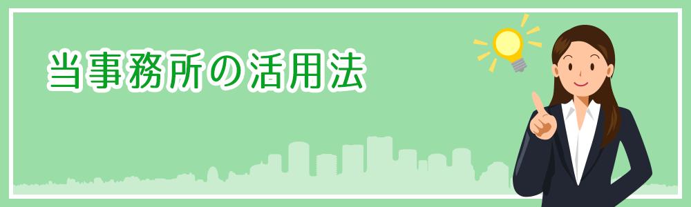 向田社会保険労務士事務所の活用法