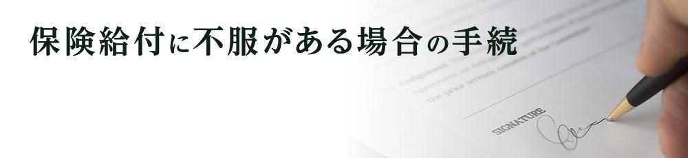 労災保険給付に不服がある場合の手続【リサイクル業】