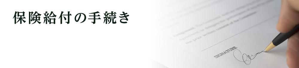 保険給付の手続き【運送】