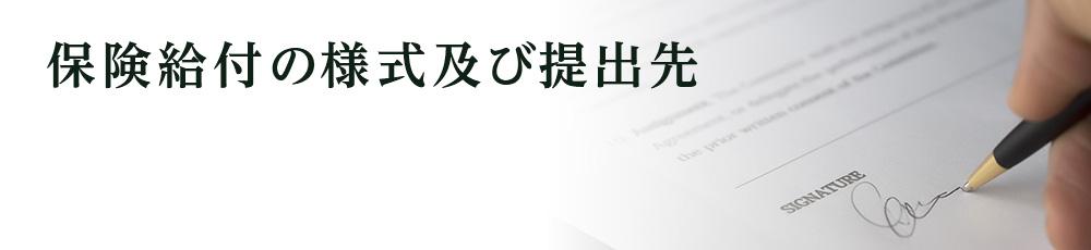 労災保険給付の様式及び提出先【運送業】