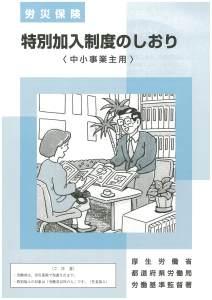 中小事業主 労災保険